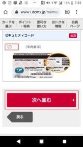 dカードやdカードゴールドの3Dセキュア登録方法手順の画像_8