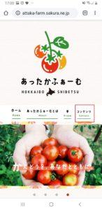 「あったかふぁーむ」通販で美味しいミニトマトの購入方法手順の画像_1