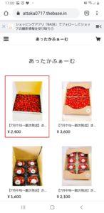 「あったかふぁーむ」通販で美味しいミニトマトの購入方法手順の画像_3