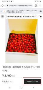 「あったかふぁーむ」通販で美味しいミニトマトの購入方法手順の画像_4