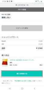 「あったかふぁーむ」通販で美味しいミニトマトの購入方法手順の画像_11