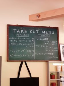八剣山キッチン&マルシェのメニュー