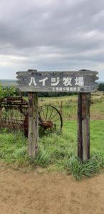 ハイジ牧場の看板