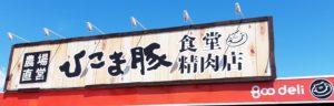 ひこま豚食堂精肉店の看板