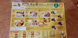 インド料理 ラムのメニュー