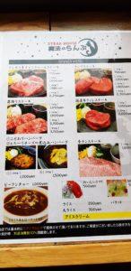 ステーキハウス 魔法のらんぷ 北24条店のディナーメニュー