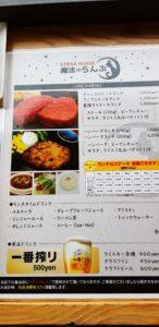 ステーキハウス 魔法のらんぷ 北24条店のランチメニュー