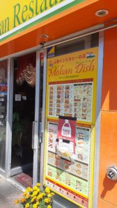 モハンディッシュMohan Dishの外観