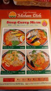 モハンディッシュMohan Dishのスープカレーメニュー