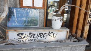 中華バル SABUROKU360の外観