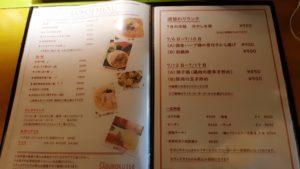 中華バル SABUROKU360のランチメニュー