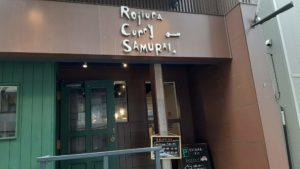 札幌路地裏スープカリィ侍サムライ(SAMURAI)北22条店の外観