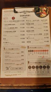 札幌路地裏スープカリィ侍サムライ(SAMURAI)北22条店のスープカレーメニュー