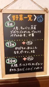 札幌路地裏スープカリィ侍サムライ(SAMURAI)北22条店の野菜一覧