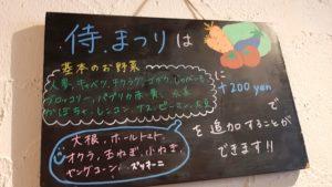 札幌路地裏スープカリィ侍サムライ(SAMURAI)北22条店の侍まつり
