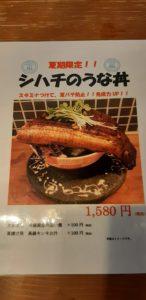 シハチ鮮魚店のうな丼メニュー