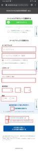 WOWOWメンバーズオンデマンドのWEB会員登録手順の画像_3