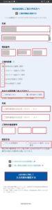 WOWOWメンバーズオンデマンドのWEB会員登録手順の画像_4