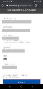 WOWOWメンバーズオンデマンドのWEB会員登録手順の画像_5