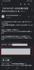 WOWOWメンバーズオンデマンドのWEB会員登録手順の画像_7