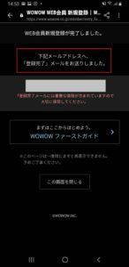 WOWOWメンバーズオンデマンドのWEB会員登録手順の画像_8