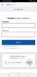WOWOWメンバーズオンデマンドのWEB会員登録手順の画像_13