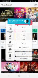 WOWOWメンバーズオンデマンドのWEB会員登録手順の画像_14