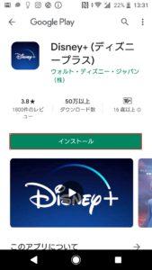 ディズニープラス(Disney+)アプリのインストール方法手順の画像_1