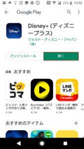 ディズニープラス(Disney+)アプリのインストール方法手順の画像_2