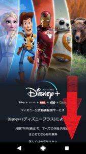ディズニープラス(Disney+)アプリのインストール方法手順の画像_5
