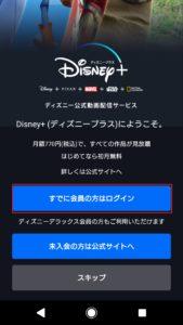 ディズニープラス(Disney+)アプリのインストール方法手順の画像_6