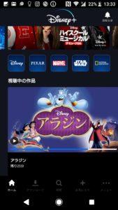 ディズニープラス(Disney+)アプリのインストール方法手順の画像_7