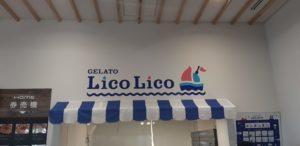 ジェラート リコリコ 厚田店GELATO Lico Licoの外観