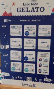 ジェラート リコリコ 厚田店GELATO Lico Licoのメニュー