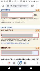 JCBカードwの申し込み方法や作り方の手順画像_10