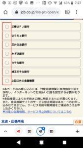 JCBカードwの申し込み方法や作り方の手順画像_11
