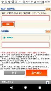 JCBカードwの申し込み方法や作り方の手順画像_12