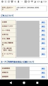 JCBカードwの申し込み方法や作り方の手順画像_13