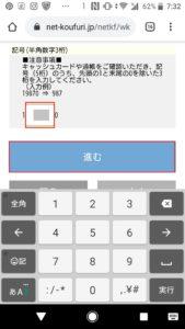 JCBカードwの申し込み方法や作り方の手順画像_17