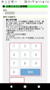 JCBカードwの申し込み方法や作り方の手順画像_18