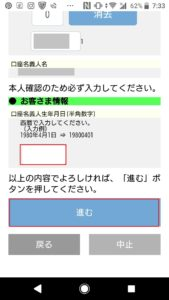 JCBカードwの申し込み方法や作り方の手順画像_19