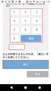 JCBカードwの申し込み方法や作り方の手順画像_21