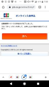 JCBカードwの申し込み方法や作り方の手順画像_23