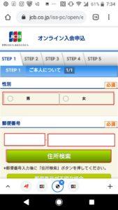 JCBカードwの申し込み方法や作り方の手順画像_24