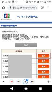 JCBカードwの申し込み方法や作り方の手順画像_25