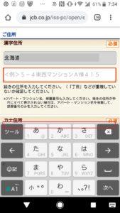 JCBカードwの申し込み方法や作り方の手順画像_26