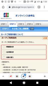 JCBカードwの申し込み方法や作り方の手順画像_29
