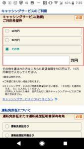 JCBカードwの申し込み方法や作り方の手順画像_30