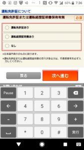 JCBカードwの申し込み方法や作り方の手順画像_31