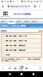 JCBカードwの申し込み方法や作り方の手順画像_33